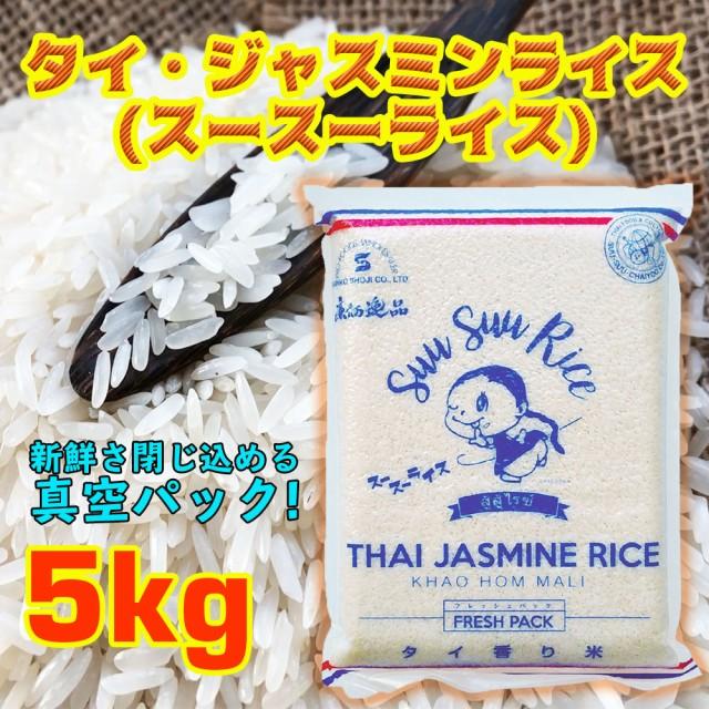 廉価逸品 スースーライス(タイ香り米)5kg タイ米 大容量お買い得 ジャスミンライス 長粒種 業務用食品