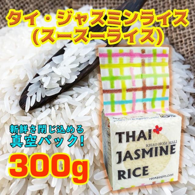 ギフト プレゼント 廉価逸品 タイ・ジャスミンライス(スースーライス)300g タイ米 長粒種