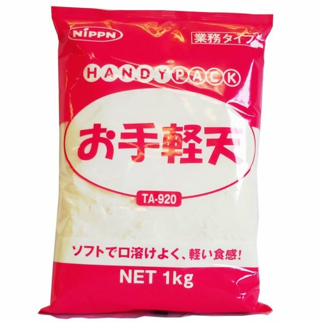 ニップン お手軽天 1kg 【業務用食品】【10 000円以上で送料無料】