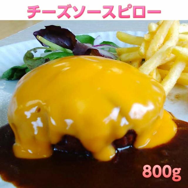 ハーダース チーズソースピロー 800g 【業務用食品】