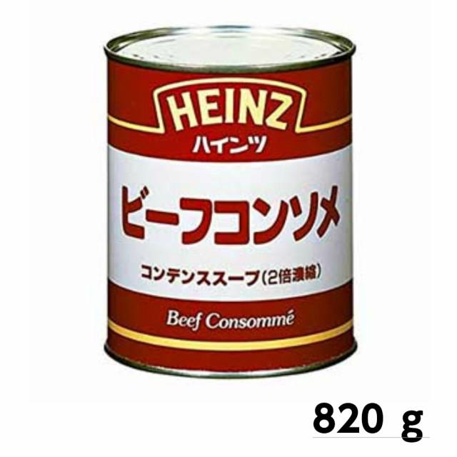 ハインツ コンデンススープ(ビーフコンソメ) 820g 【業務用食品】