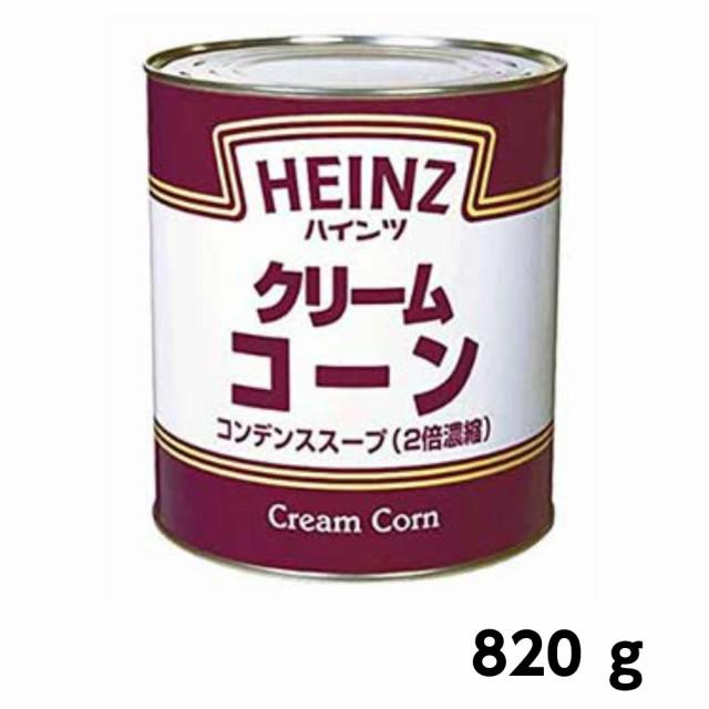 ハインツ コンデンススープ(クリームコーン) 820g 【業務用食品】【10 000円以上で送料無料】