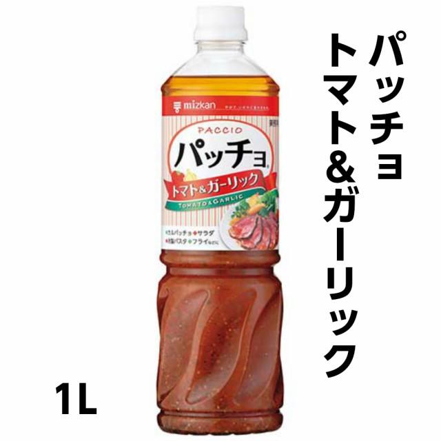ミツカン パッチョ トマト ガーリック 1L 6本セット送料無料【業務用食品】