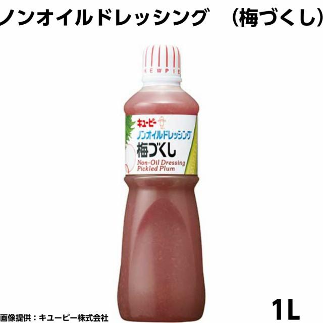 QP ノンオイルドレッシング (梅づくし) 1L 【業務用食品】