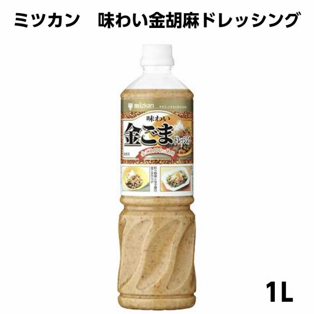 ミツカン 味わい金胡麻ドレッシング 1L 5本セット送料無料【業務用食品】