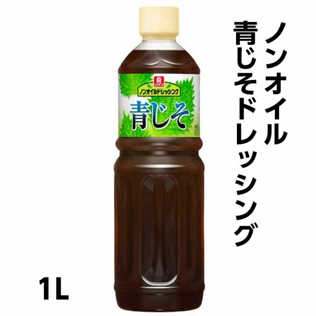 理研 ノンオイル青じそドレッシング 1L 6本セット送料無料【業務用食品】