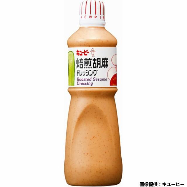 QP 焙煎胡麻ドレッシング 1L 5本セット送料無料【業務用食品】
