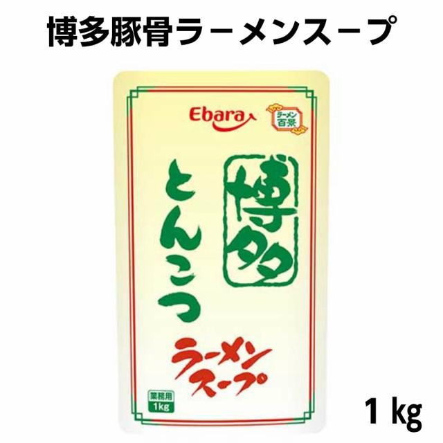 エバラ 博多豚骨ラ−メンス−プ 1kg 【業務用食品】【10 000円以上で送料無料】