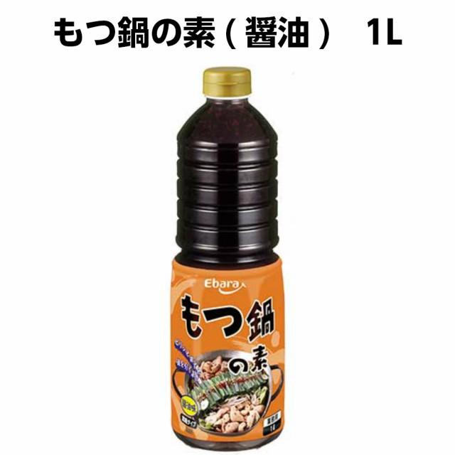 エバラ もつ鍋の素(醤油) 1L 5本セット送料無料 業務用食品