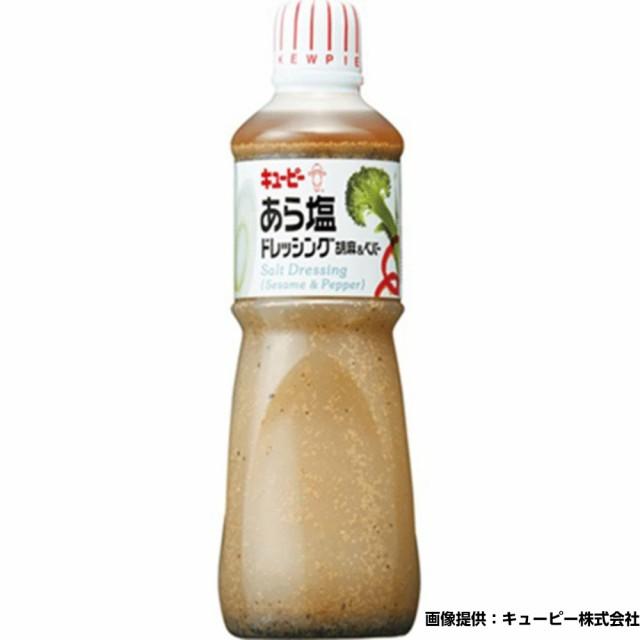 QP あら塩ドレッシング(胡椒&ペッパー)1L 【業務用食品】【10 000円以上で送料無料】