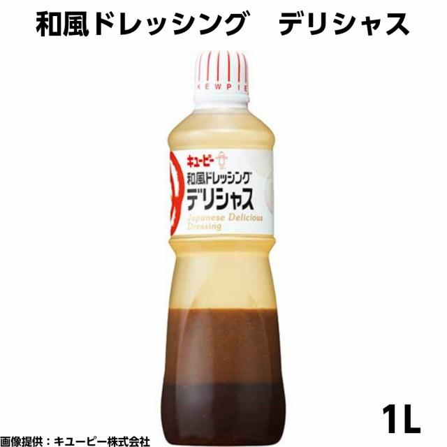 QP 和風ドレッシング デリシャス 1L 5本セット送料無料【業務用食品】