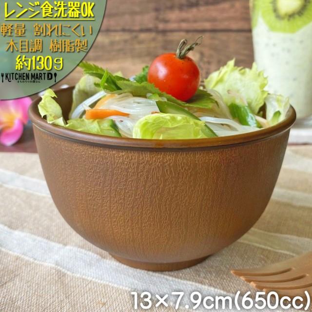 PET樹脂 木目調 13×7.9cm ボウル 中 650cc 約130g ミニ丼 大きい 茶碗 どんぶり サラダ 丸型 丸 茶 軽量 軽い 割れにくい 日本製 樹脂製