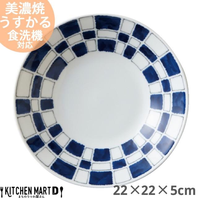 フィンマルク 青 うすかる 22cm 皿 丸 丸型 おうちカフェ 美濃焼 国産 日本製 カレー皿 パスタ皿 陶器 軽量 軽い おしゃれ カフェ 食器