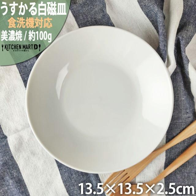 うすかる 白磁 13.5×2.5cm YK135 丸 プレート 100g 美濃焼 国産 日本製 白 ホワイト 絵付け用 ポーセリンアート ポーセラーツ おしゃれ
