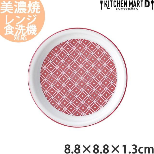 紅七宝 8.8cm 薬味皿 丸皿 丸い ラウンド プレート 小皿 醤油皿 日本製 美濃焼 漬物皿 食器 おしゃれ かわいい インスタ映え 陶器 光洋陶
