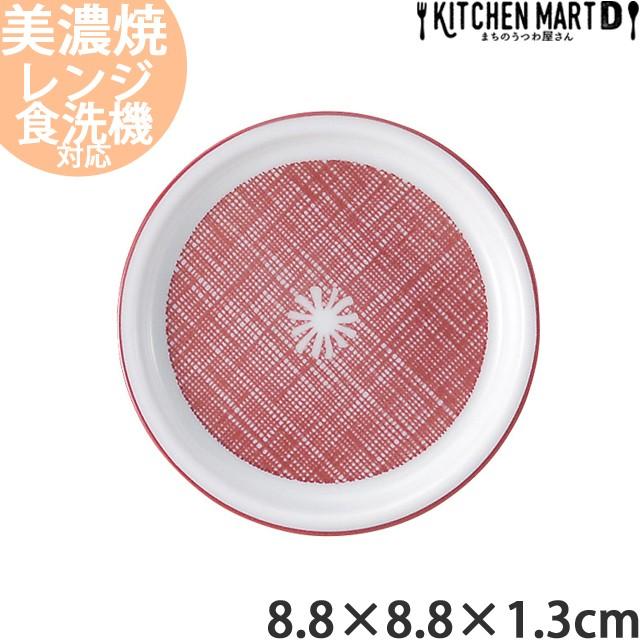 紅花 8.8cm 薬味皿 丸皿 丸い ラウンド プレート 小皿 醤油皿 日本製 美濃焼 漬物皿 食器 おしゃれ かわいい インスタ映え 陶器 光洋陶器