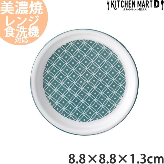 翠七宝 8.8cm 薬味皿 丸皿 丸い ラウンド プレート 小皿 醤油皿 漬物皿 日本製 美濃焼 食器 おしゃれ かわいい インスタ映え 陶器 光洋