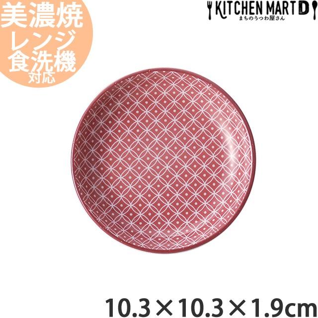 紅七宝 10.3cm 丸皿 丸い ラウンド プレート 皿 日本製 美濃焼 取り皿 醤油皿 小皿 漬物皿 食器 おしゃれ かわいい インスタ映え 陶器 光