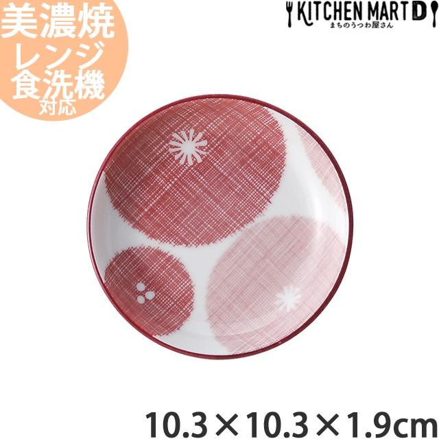 紅花 10.3cm 丸皿 丸い ラウンド プレート 皿 日本製 美濃焼 取り皿 醤油皿 漬物皿 小皿 食器 おしゃれ かわいい インスタ映え 陶器 光洋