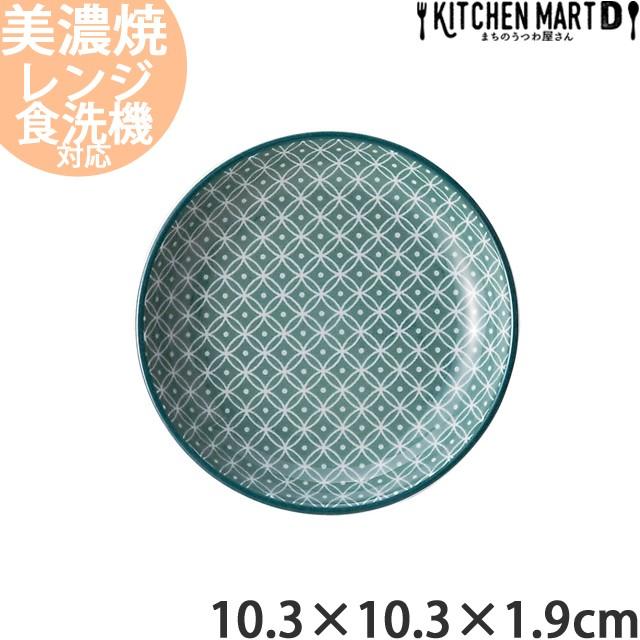 翠七宝 10.3cm 丸皿 丸い ラウンド プレート 皿 日本製 美濃焼 取り皿 醤油皿 小皿 漬物皿 食器 おしゃれ かわいい インスタ映え 陶器 光