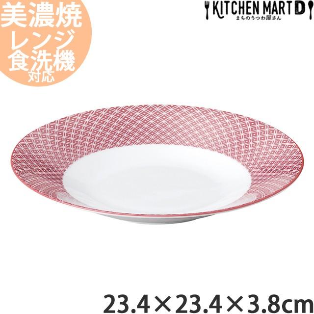 紅七宝 23.4×3.8cm 浅鉢 丸皿 日本製 美濃焼 ラウンド プレート 丸 丸い 円 皿 食器 白磁 パスタ皿 カレー皿 天麩羅 刺身皿 スープ皿 大