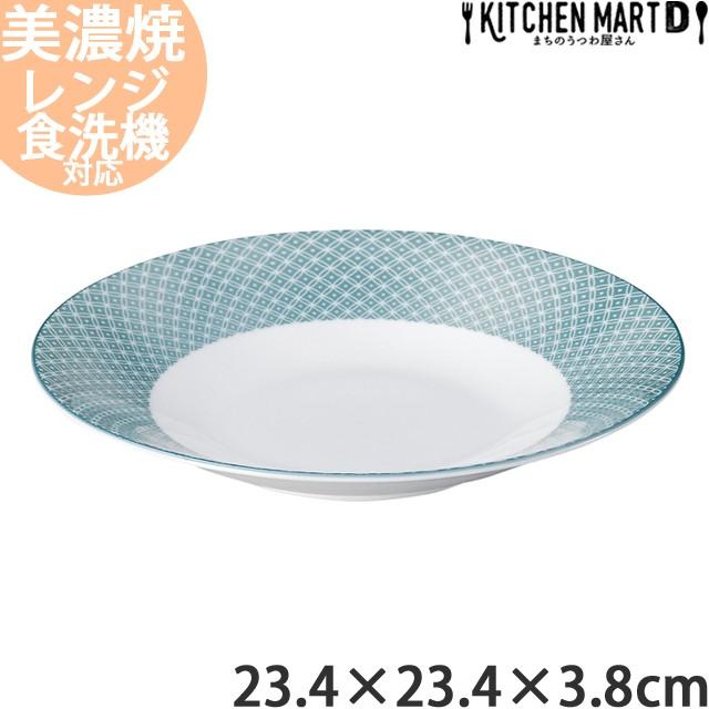 翠七宝 23.4×3.8cm 浅鉢 丸皿 日本製 美濃焼 ラウンド プレート 丸 丸い 円 皿 食器 白磁 パスタ皿 カレー皿 天ぷら 刺身皿 スープ皿 大