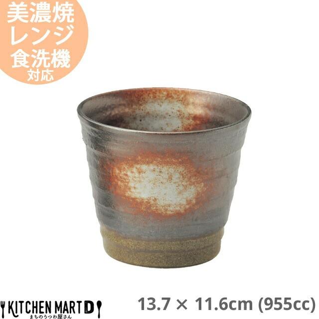 明志野(あきしの) サイドボウル 955cc 13.7×11.6cm 美濃焼 日本製 国産 黒 茶色 陶器 鍋 すき焼き しゃぶしゃぶ アク取り 灰汁入れ アク