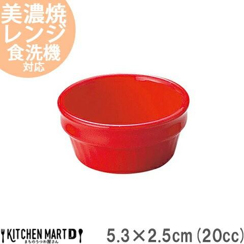 スタック 5.2×2.5cm 2吋 レンジ スフレ 20cc レッド 赤 美濃焼 日本製 国産 丸 ボウル スフレ ケチャップ マヨネーズ ソース入れ 薬味入