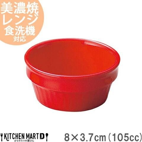 スタック 8×3.7cm 3吋 レンジ スフレ 105cc レッド 赤 美濃焼 日本製 国産 丸 ボウル スフレ ケチャップ マヨネーズ ソース入れ 薬味入