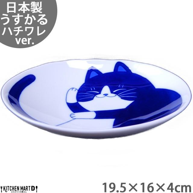 ねこちぐら ハチワレ 19.5×16cm 60楕円深皿 カレー皿 パスタ皿 子供 丸 ボウル 鉢 美濃焼 国産 日本製 陶器 猫 ネコ ねこ 猫柄 ネコ柄