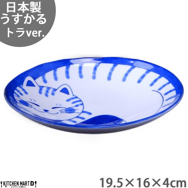 ねこちぐら トラ 19.5×16cm 60楕円深皿 カレー皿 パスタ皿 子供 丸 ボウル 鉢 美濃焼 国産 日本製 陶器 猫 ネコ ねこ 猫柄 ネコ柄 食器