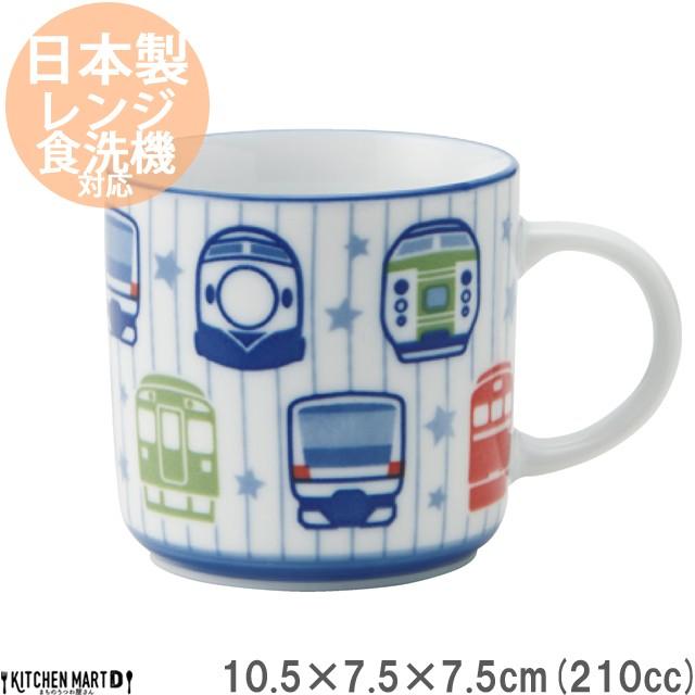 トレインフェイス マグ マグカップ コップ 210cc 美濃焼 国産 日本製 陶器 子供 キッズ 軽い 軽量 食器 食洗機対応 ラッピング不可