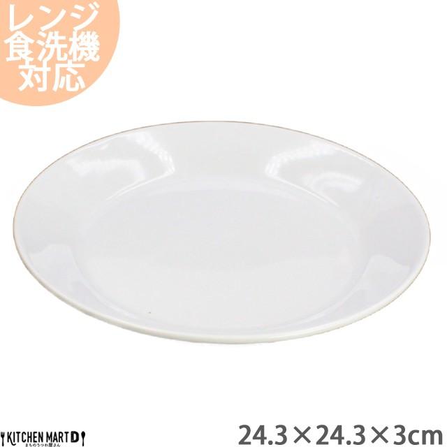 A級品 24cm 丸 丸型 ベーシック プレート 白磁 白 パスタ皿 カレー皿 カフェ 食器 陶器 業務用