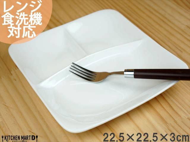 ランチプレート 軽量 スクエアー 白磁 白 陶器 仕切り 仕切り皿 おしゃれ 食洗機対応 絵付け用 食器 ポーセリンアート ポーセラーツ ラッ