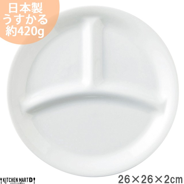 ランチプレート うすかる L ホワイト 26cm 約420g 軽い 軽量 美濃焼 日本製 食器 カフェ 白磁 白 陶器 仕切り 食洗機対応 絵付け用 ポ
