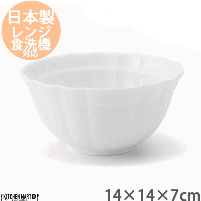 suzune-スズネ- 14cm 小丼 ボウル ホワイト miyama 深山 ミヤマ 皿 食器 白磁 白 陶器 日本製 美濃焼 みずなみ焼 業務用 ラッピング不可