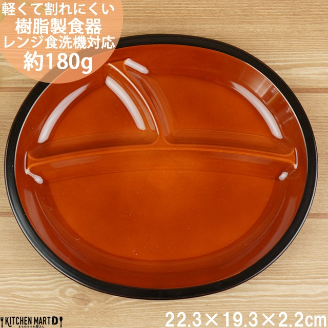 PET樹脂 ランチプレート 楕円 3つ仕切り ブラウン 22.3×19.3cm 茶色 オーバル 皿 仕切り 子供 介護用 食器 軽量 軽い 割れにくい 日本製