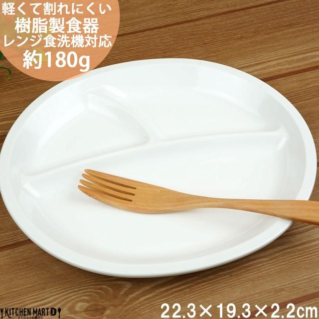 PET樹脂 ランチプレート 楕円 3つ仕切り ホワイト 22.3×19.3cm 白 オーバル 皿 仕切り 子供 介護用 食器 軽量 軽い 割れにくい 日本製