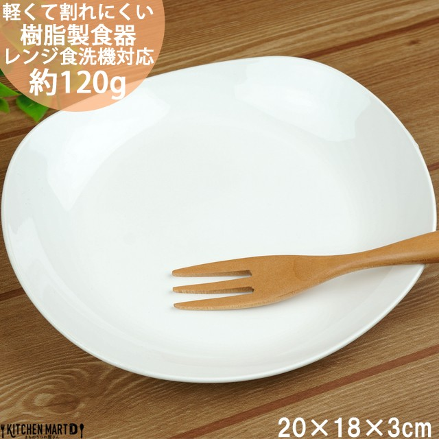 PET樹脂 楕円 プレート L 20×18cm ホワイト 白 皿 子供 介護用 食器 軽量 軽い 割れにくい 日本製 樹脂製 国産 業務用 食洗機対応 ラッ