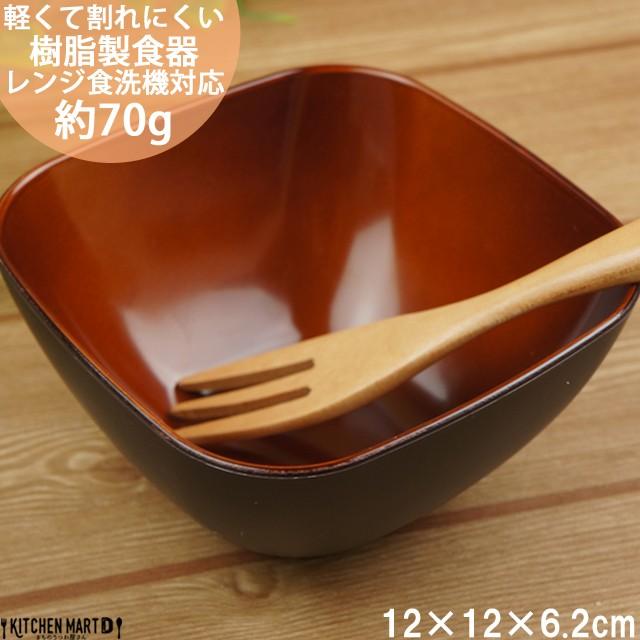 PET樹脂 角型 ボウル M 12cm ブラウン 小鉢 茶色 子供 離乳食 介護用 食器 軽量 軽い 割れにくい 日本製 樹脂製 国産 業務用 食洗機対応