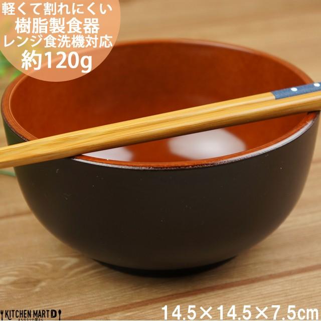 PET樹脂 14.5cm 中丼 ブラウン どんぶり 子供 介護用 食器 茶 軽量 軽い 割れにくい 日本製 樹脂製 国産 業務用 食洗機対応 ラッピング不