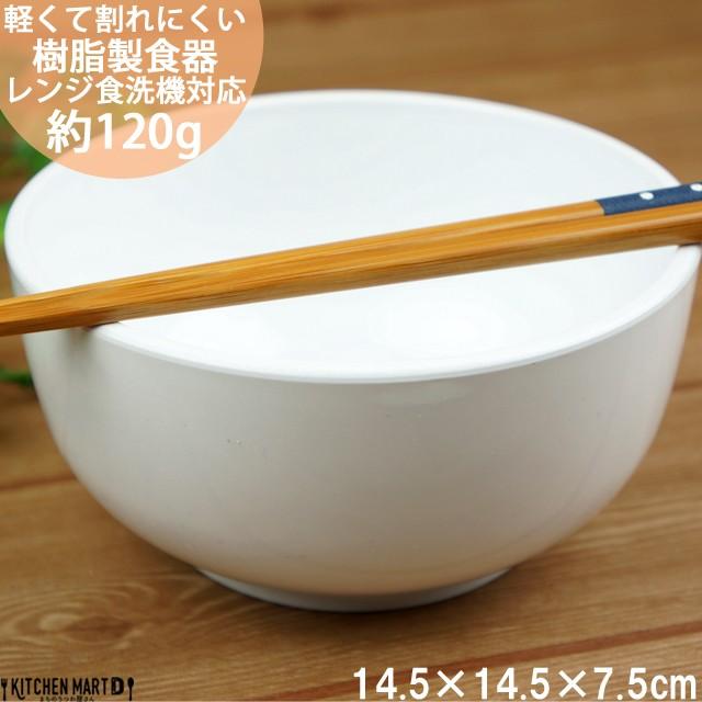 PET樹脂 14.5cm 中丼 ホワイト 白 丼 茶碗 子供 介護用 食器 茶 軽量 軽い 割れにくい 日本製 樹脂製 国産 業務用 食洗機対応 ラッピング