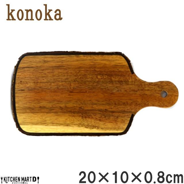 Konoka カッティング ボード S 20×10cm アカシア 木製 木 天然木 まな板 プレート 皿 インテリア