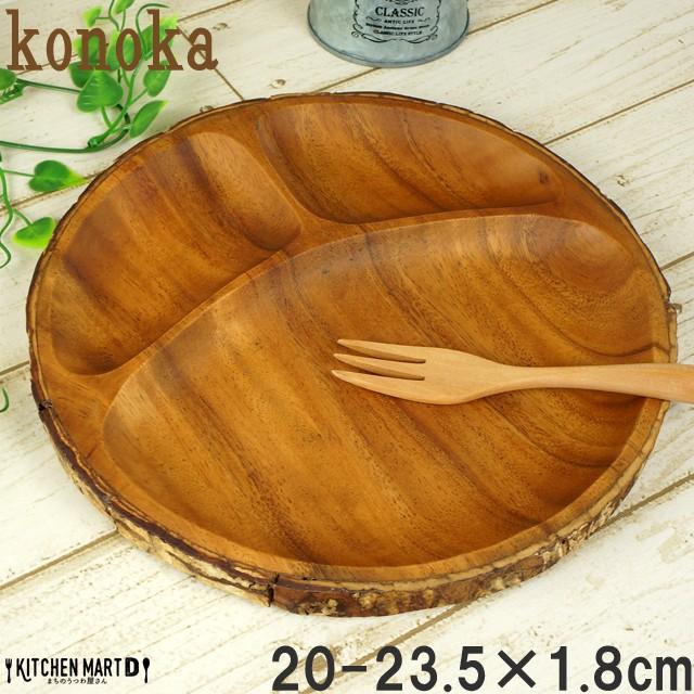Konoka ランチプレート 20-23.5cm 仕切り 丸 丸型 アカシア 木製 木 天然木 プレート 皿 インテリア