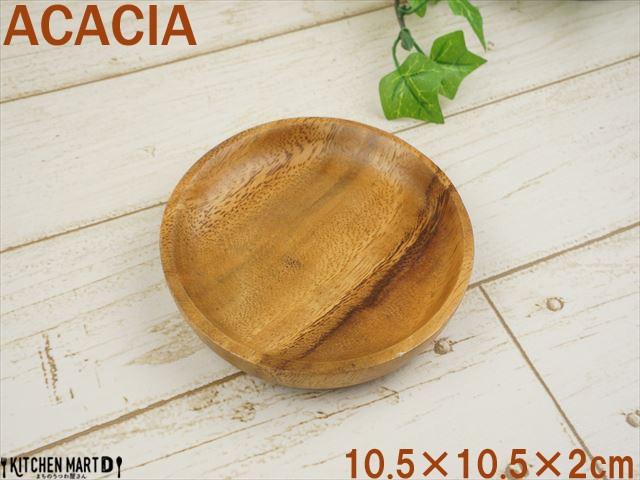 アカシア 丸 10.5cm 木製 プレート 小皿 豆皿 木 plate ウッドバーニング カフェ 食器 おうちカフェ おしゃれ 子供 食器 皿 業務用 ラッ