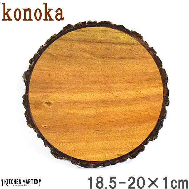 Konoka 鍋敷 18.5-20cm 丸 丸型 アカシア 木製 木 フラット プレート 皿 天然木 インテリア 雑貨