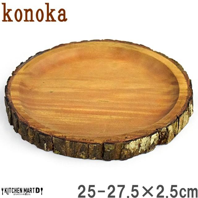 Konoka トレー L 25-27.5cm 丸 丸型 アカシア 木製 木 天然木 プレート 皿 インテリア 雑貨 手作り