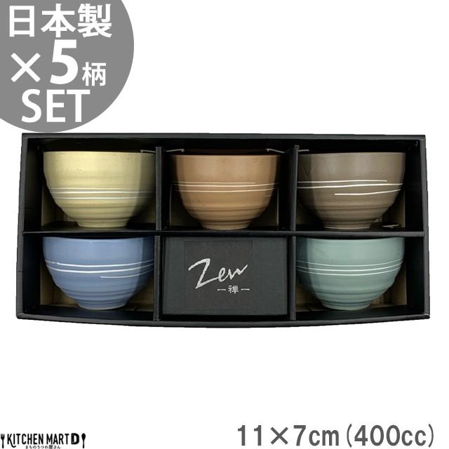 ZEN-禅- 5柄セット マットデコール ボール 400cc ご飯茶碗 飯碗 ミニ丼 どんぶり 美濃焼 国産 日本製 かわいい 陶器 食器 プレゼント ギ