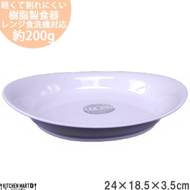 PET樹脂 24×18.5cm カレー皿 パスタ皿 ホワイト子供 介護用 食器 茶 軽量 軽い 割れにくい 日本製 樹脂製 国産 業務用 食洗機対応 ラッ