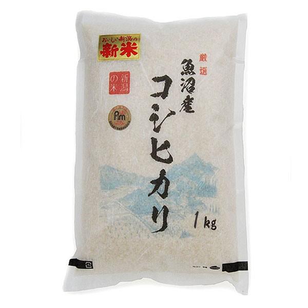 魚沼産コシヒカリ 令和元年産 極上 魚沼産 コシヒカリ 1kg 1キロ